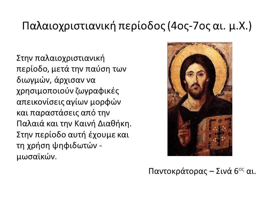 Παλαιοχριστιανική περίοδος (4ος-7ος αι. μ.Χ.) Στην παλαιοχριστιανική περίοδο, μετά την παύση των διωγμών, άρχισαν να χρησιμοποιούν ζωγραφικές απεικονί