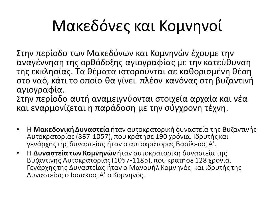 Μακεδόνες και Κομνηνοί Στην περίοδο των Μακεδόνων και Κομνηνών έχουμε την αναγέννηση της ορθόδοξης αγιογραφίας με την κατεύθυνση της εκκλησίας. Τα θέμ