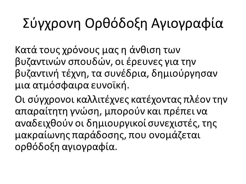 Σύγχρονη Ορθόδοξη Αγιογραφία Κατά τους χρόνους μας η άνθιση των βυζαντινών σπουδών, οι έρευνες για την βυζαντινή τέχνη, τα συνέδρια, δημιούργησαν μια