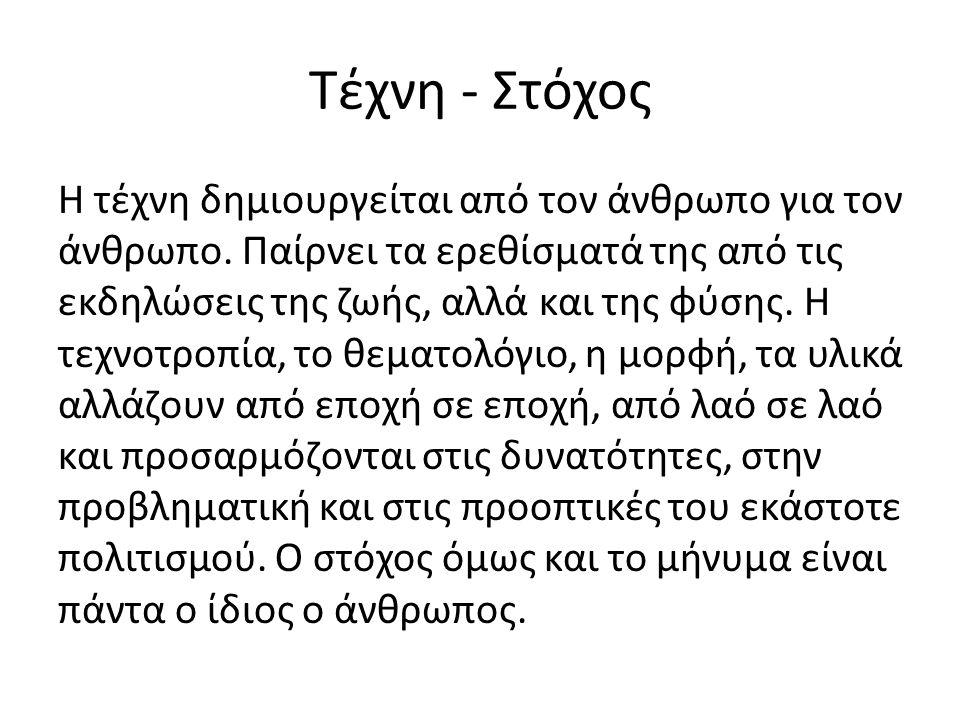 Σύγχρονη Ορθόδοξη Αγιογραφία Κατά τους χρόνους μας η άνθιση των βυζαντινών σπουδών, οι έρευνες για την βυζαντινή τέχνη, τα συνέδρια, δημιούργησαν μια ατμόσφαιρα ευνοϊκή.