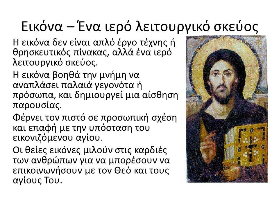 Εικόνα – Ένα ιερό λειτουργικό σκεύος Η εικόνα δεν είναι απλό έργο τέχνης ή θρησκευτικός πίνακας, αλλά ένα ιερό λειτουργικό σκεύος. Η εικόνα βοηθά την