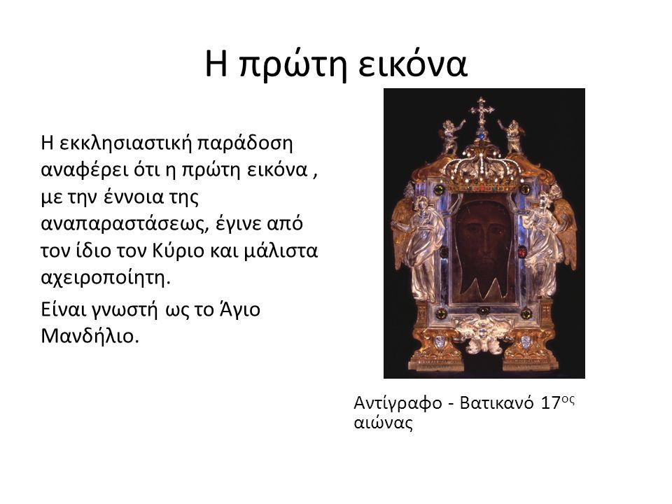Άγιο Μανδήλιο - Ιστορία Ο Aύγαρος, βασιλιάς στην Έδεσσα της Μεσοποταμίας, υπέφερε από λέπρα.