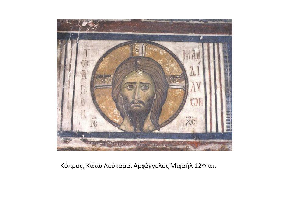 Κύπρος, Κάτω Λεύκαρα. Αρχάγγελος Μιχαήλ 12 ος αι.