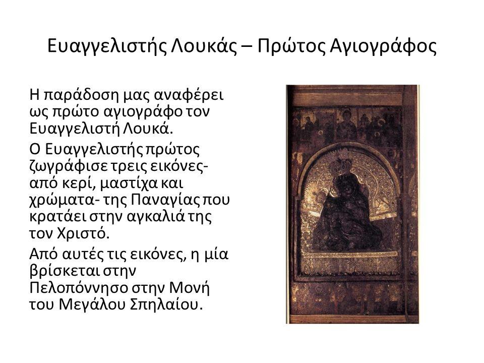 Ευαγγελιστής Λουκάς – Πρώτος Αγιογράφος Η παράδοση μας αναφέρει ως πρώτο αγιογράφο τον Ευαγγελιστή Λουκά. Ο Ευαγγελιστής πρώτος ζωγράφισε τρεις εικόνε