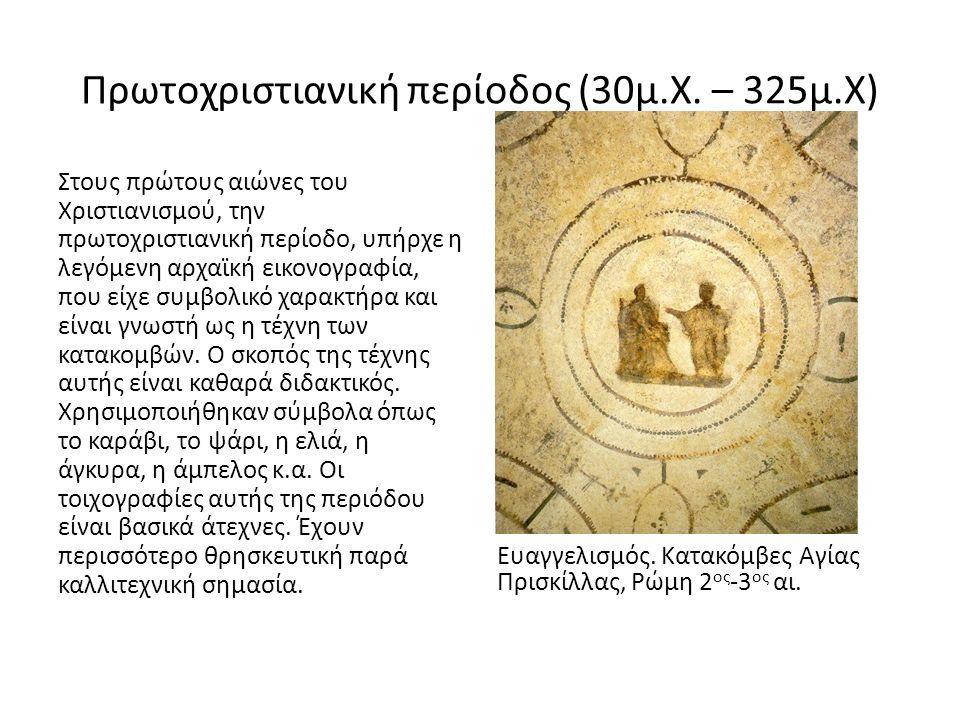 Πρωτοχριστιανική περίοδος (30μ.Χ. – 325μ.Χ) Στους πρώτους αιώνες του Χριστιανισμού, την πρωτοχριστιανική περίοδο, υπήρχε η λεγόμενη αρχαϊκή εικονογραφ