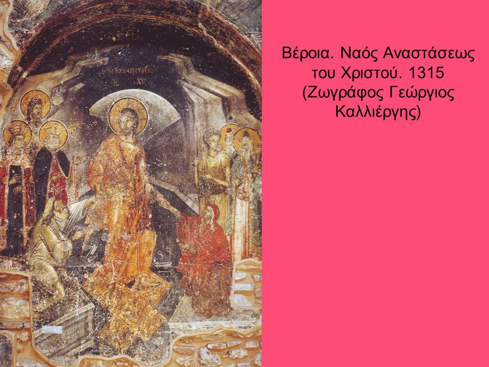 Βέροια. Ναός Αναστάσεως του Χριστού. 1315 (Ζωγράφος Γεώργιος Καλλιέργης)