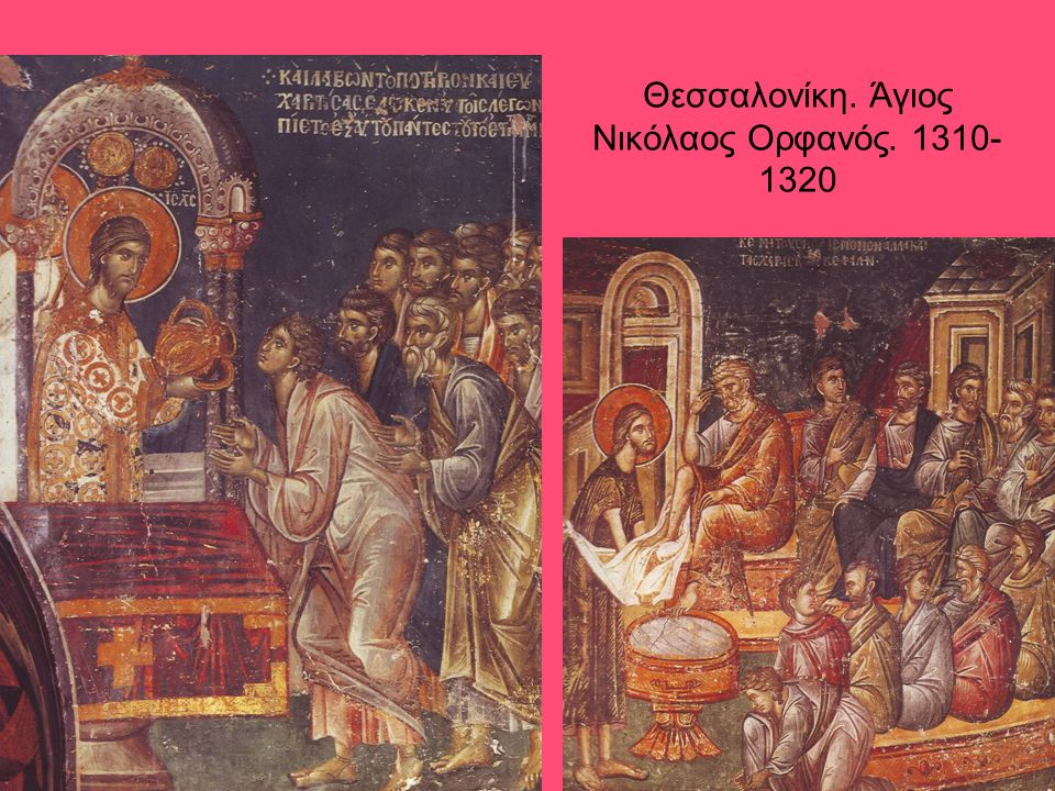 Θεσσαλονίκη. Άγιος Νικόλαος Ορφανός. 1310- 1320
