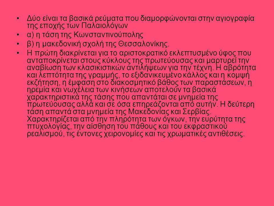 Δύο είναι τα βασικά ρεύματα που διαμορφώνονται στην αγιογραφία της εποχής των Παλαιολόγων α) η τάση της Κωνσταντινούπολης β) η μακεδονική σχολή της Θε