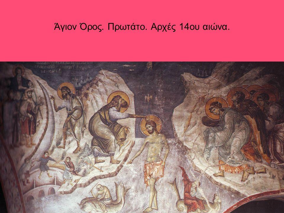 Άγιον Όρος. Πρωτάτο. Αρχές 14ου αιώνα.
