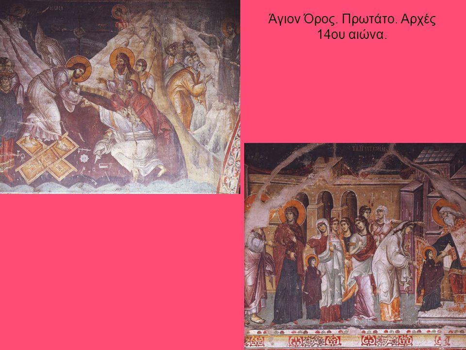Αχρίδα. Άγιος Κλήμης (Περίβλεπτος). 1294/95 (Ζωγράφοι Γεώργιος και Ευτύχιος Αστραπάς)