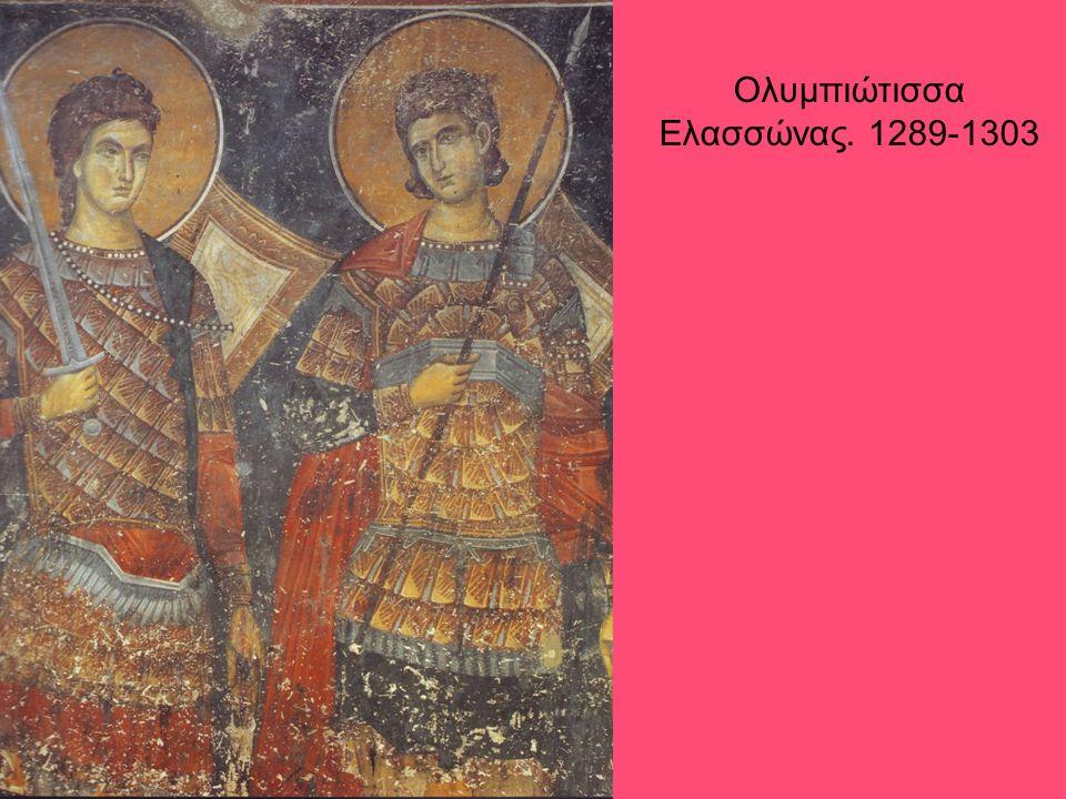 Ολυμπιώτισσα Ελασσώνας. 1289-1303