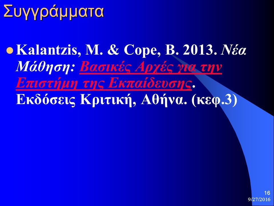Συγγράμματα Kalantzis, Μ. & Cope, Β. 2013. Νέα Μάθηση: Βασικές Αρχές για την Επιστήμη της Εκπαίδευσης. Εκδόσεις Κριτική, Αθήνα. (κεφ.3)Βασικές Αρχές γ