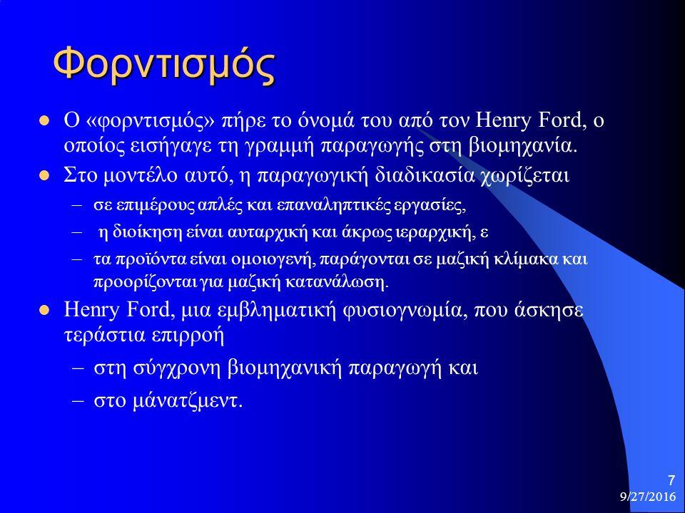 Φορντισμός Ο «φορντισμός» πήρε το όνομά του από τον Henry Ford, ο οποίος εισήγαγε τη γραμμή παραγωγής στη βιομηχανία. Στο μοντέλο αυτό, η παραγωγική δ