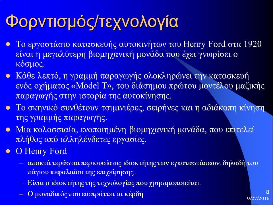 Φορντισμός/τεχνολογία Το εργοστάσιο κατασκευής αυτοκινήτων του Henry Ford στα 1920 είναι η μεγαλύτερη βιομηχανική μονάδα που έχει γνωρίσει ο κόσμος. Κ
