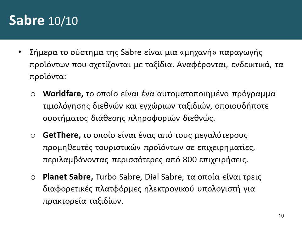 Sabre 10/10 Σήμερα το σύστημα της Sabre είναι μια «μηχανή» παραγωγής προϊόντων που σχετίζονται με ταξίδια. Αναφέρονται, ενδεικτικά, τα προϊόντα: o Wor
