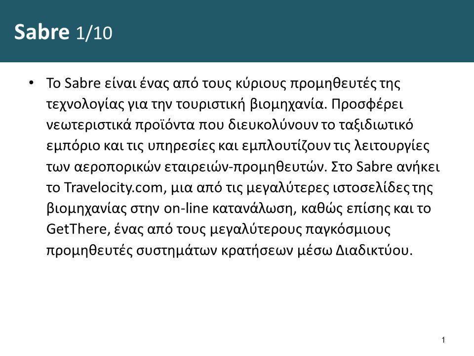Sabre 1/10 Το Sabre είναι ένας από τους κύριους προμηθευτές της τεχνολογίας για την τουριστική βιομηχανία.