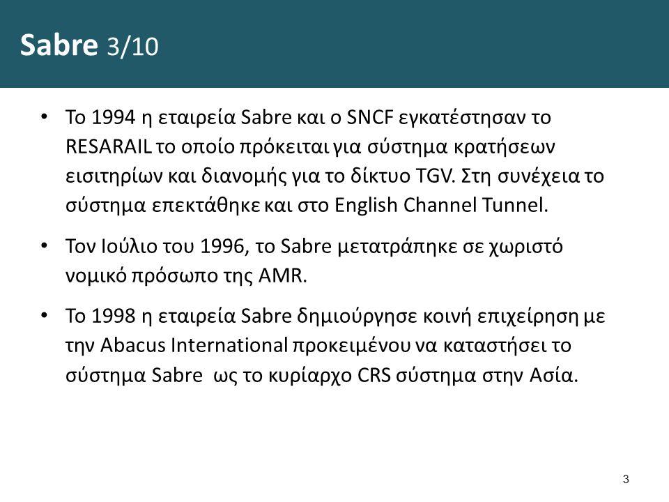 Sabre 3/10 Το 1994 η εταιρεία Sabre και o SNCF εγκατέστησαν το RESARΑIL το οποίο πρόκειται για σύστημα κρατήσεων εισιτηρίων και διανομής για το δίκτυο TGV.