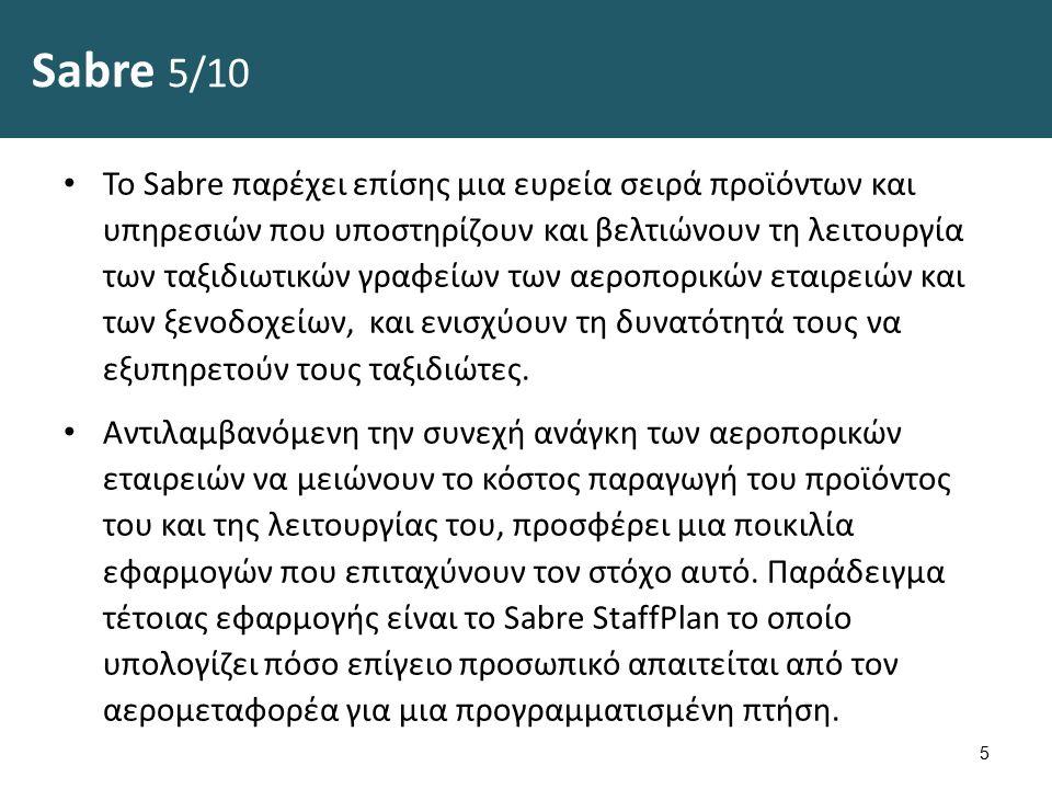 Sabre 5/10 Το Sabre παρέχει επίσης μια ευρεία σειρά προϊόντων και υπηρεσιών που υποστηρίζουν και βελτιώνουν τη λειτουργία των ταξιδιωτικών γραφείων των αεροπορικών εταιρειών και των ξενοδοχείων, και ενισχύουν τη δυνατότητά τους να εξυπηρετούν τους ταξιδιώτες.