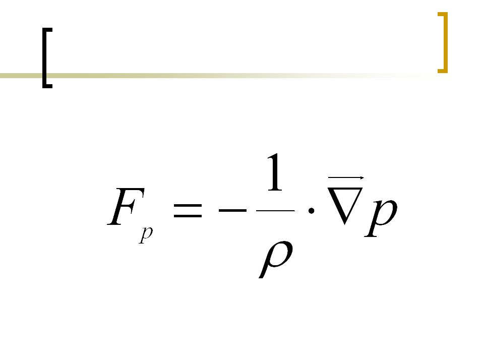 2. Δύναμη της βαροβαθμίδας (Pressure Gradient Force) Βαροβαθμίδα: μεταβολή της ατμοσφαιρικής πίεσης σε διεύθυνση κάθετη πάνω στις ισοβαρείς καμπύλες,