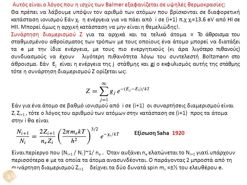 Αυτός είναι ο λόγος που η ισχύς των Balmer εξαφανίζεται σε υψηλές θερμοκρασίες; Θα πρέπει να λάβουμε υπόψιν τον αριθμό των ατόμων που βρίσκονται σε διαφορετική κατάσταση ιονισμού Εάν χ i η ενέργεια για να πάει από i σε (i+1) π.χ χ i =13.6 eV από ΗΙ σε ΗΙΙ.