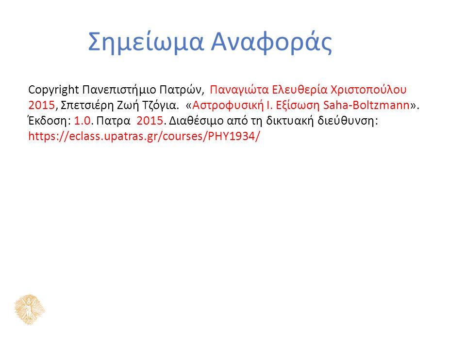Copyright Πανεπιστήμιο Πατρών, Παναγιώτα Ελευθερία Χριστοπούλου 2015, Σπετσιέρη Ζωή Τζόγια.