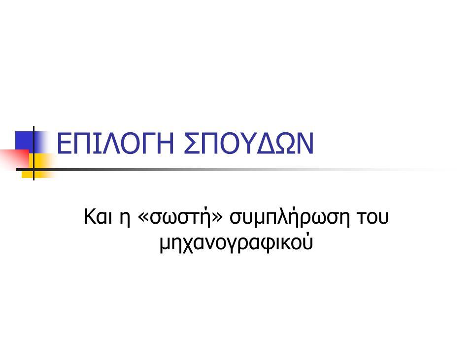 Σκοπός της παρουσίασης Η επιτυχημένη επιλογή σπουδών από τον υποψήφιο στις Πανελλήνιες εξετάσεις.
