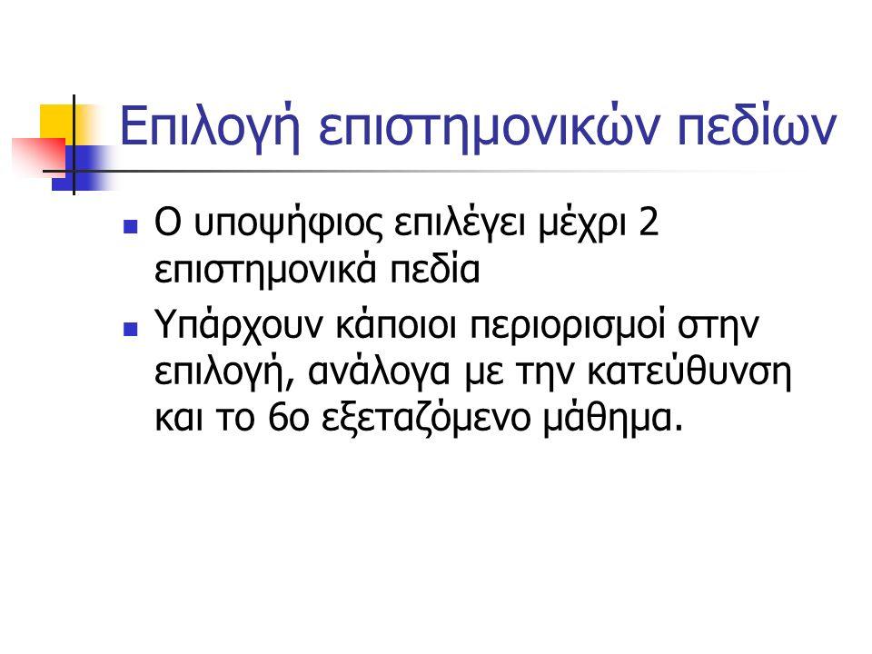 Θεωρητική κατεύθυνση οι συνδυασμοί επιστημονικών πεδίων που επιτρέπονται για έναν μαθητή της θεωρητικής κατεύθυνσης είναι: 1ο-2ο, 1ο-4ο : με Μαθηματικά 1ο-3ο : με Βιολογία 1ο-5ο : με Μαθηματικά και Αρχές Οικονομικής Θεωρίας
