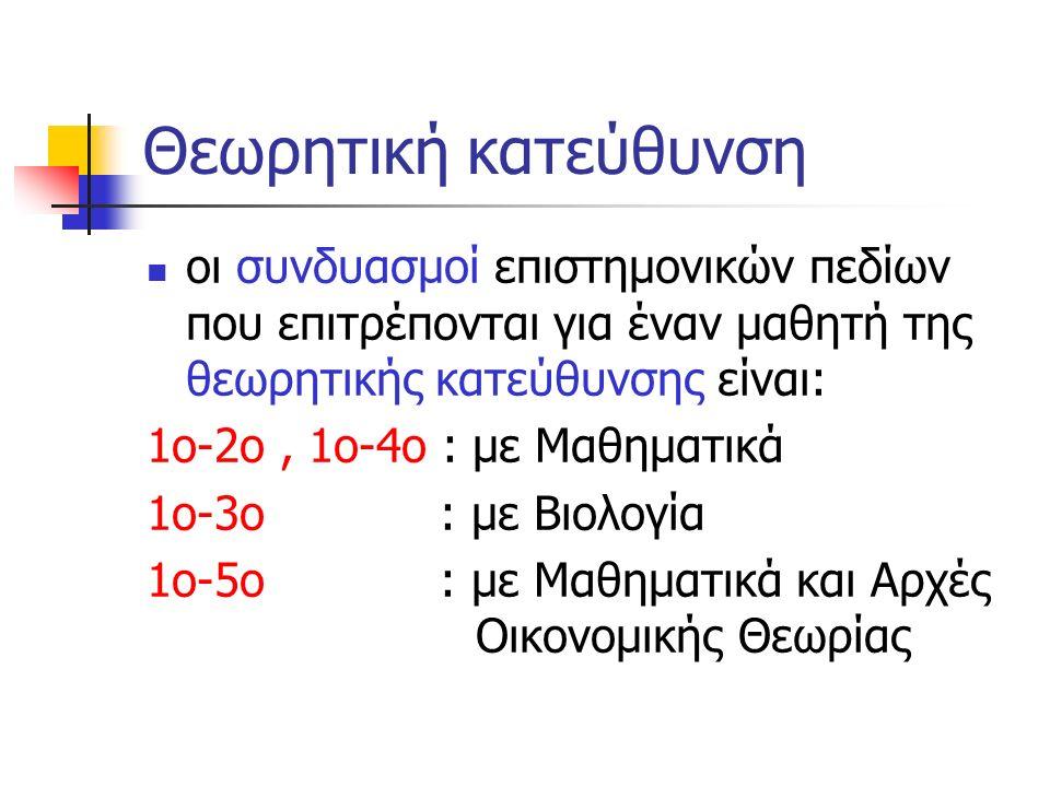 Θετική κατεύθυνση οι συνδυασμοί επιστημονικών πεδίων που επιτρέπονται για έναν μαθητή της θετικής κατεύθυνσης είναι: 2 ο -3 ο, 2 ο -4 ο, 3 ο -4 ο : με οποιοδήποτε μάθημα 1 ο -2 ο, 1 ο -3 ο, 1 ο -4 ο : με Ιστορία 2 ο -5 ο, 3 ο -5 ο, 4 ο -5 ο : με Μαθηματικά και Αρχές Οικονομικής Θεωρίας