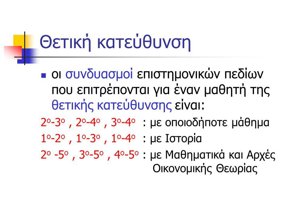 Τεχνολογική κατεύθυνση οι συνδυασμοί επιστημονικών πεδίων που επιτρέπονται για έναν μαθητή της τεχνολογικής κατεύθυνσης είναι: 2 ο -4 ο : με οποιοδήποτε μάθημα 1 ο -2 ο, 1 ο -4 ο : με Ιστορία 2 ο -3 ο, 3 ο -4 ο : με Βιολογία 2 ο -5 ο, 4 ο -5 ο : με Μαθηματικά και Αρχές Οικονομικής Θεωρίας