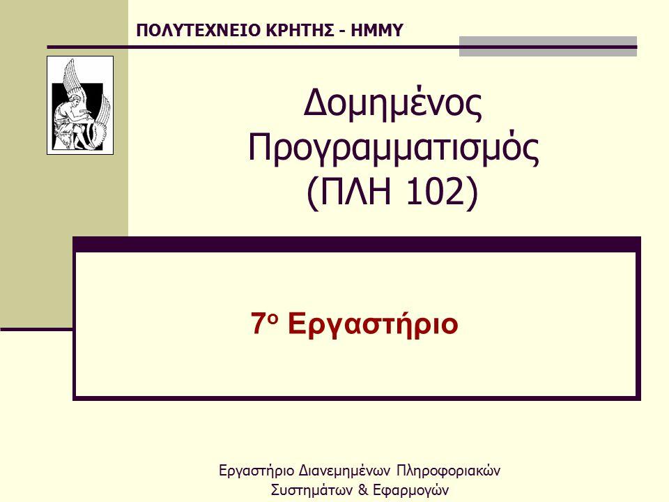 ΠΟΛΥΤΕΧΝΕΙΟ ΚΡΗΤΗΣ - ΗΜΜΥ Εργαστήριο Διανεμημένων Πληροφοριακών Συστημάτων & Εφαρμογών Δομημένος Προγραμματισμός (ΠΛΗ 102) 7 ο Εργαστήριο