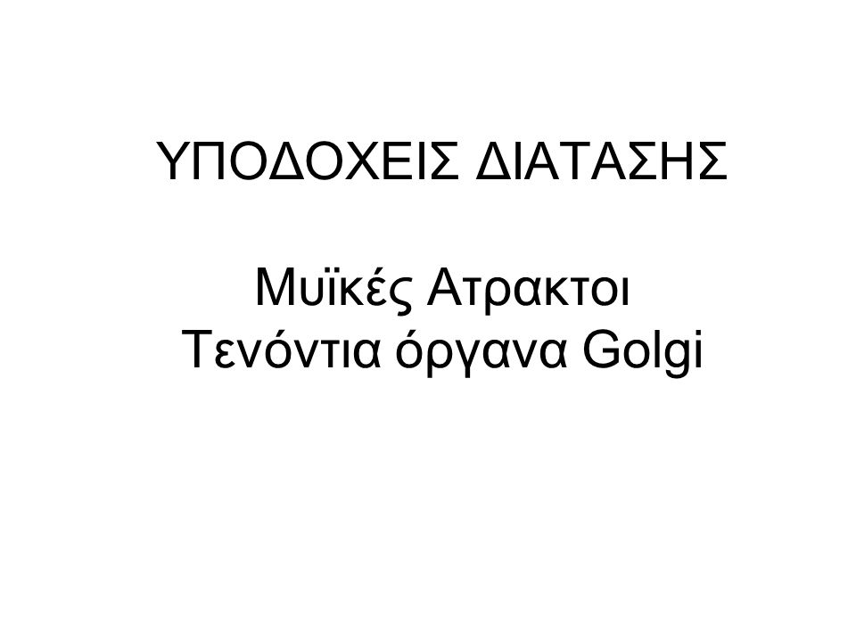 ΒΙΒΛΙΟΓΡΑΦΙΑ 1.Fundamentals of Anatomy and Physiology, Fifth edition.