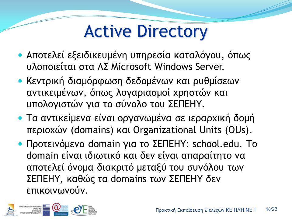 Πρακτική Εκπαίδευση Στελεχών ΚΕ.ΠΛΗ.ΝΕ.Τ 16 /23 Active Directory Αποτελεί εξειδικευμένη υπηρεσία καταλόγου, όπως υλοποιείται στα ΛΣ Microsoft Windows Server.