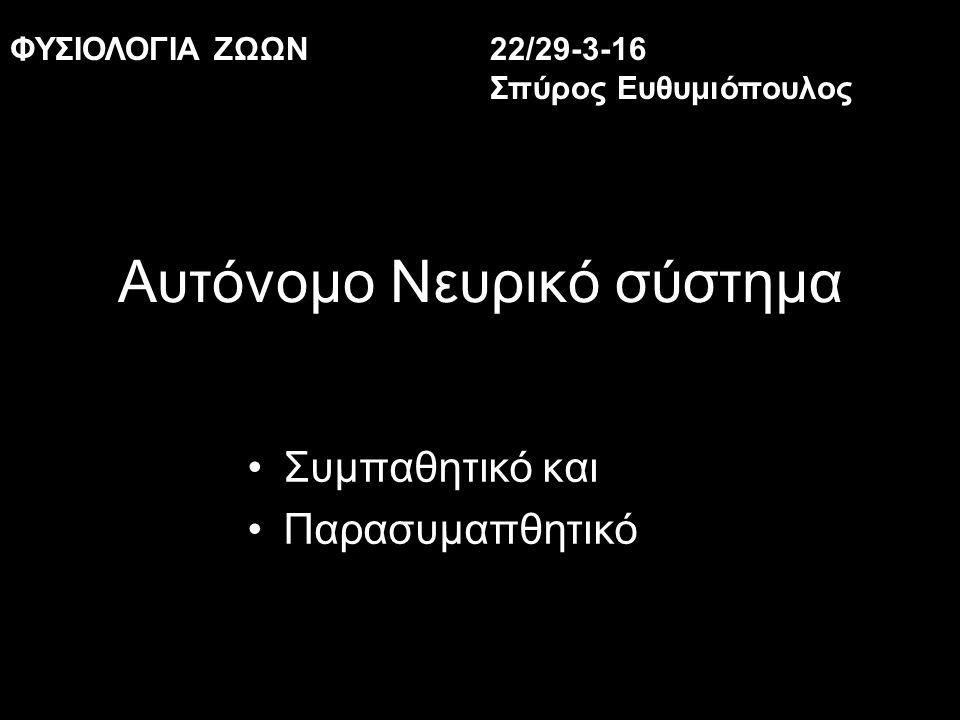 Αυτόνομο Νευρικό σύστημα Συμπαθητικό και Παρασυμαπθητικό ΦΥΣΙΟΛΟΓΙΑ ΖΩΩΝ22/29-3-16 Σπύρος Ευθυμιόπουλος