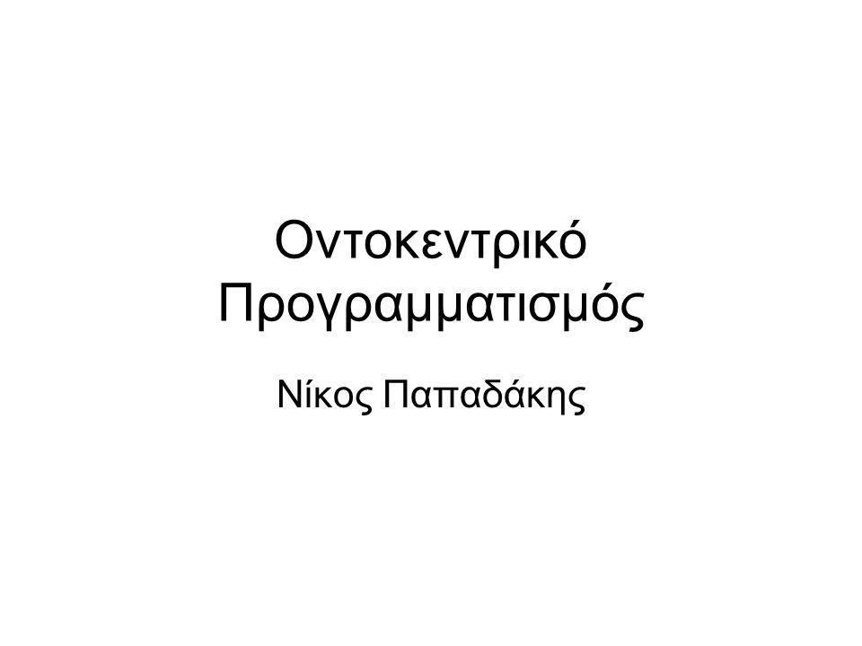 Οντοκεντρικό Προγραμματισμός Νίκος Παπαδάκης