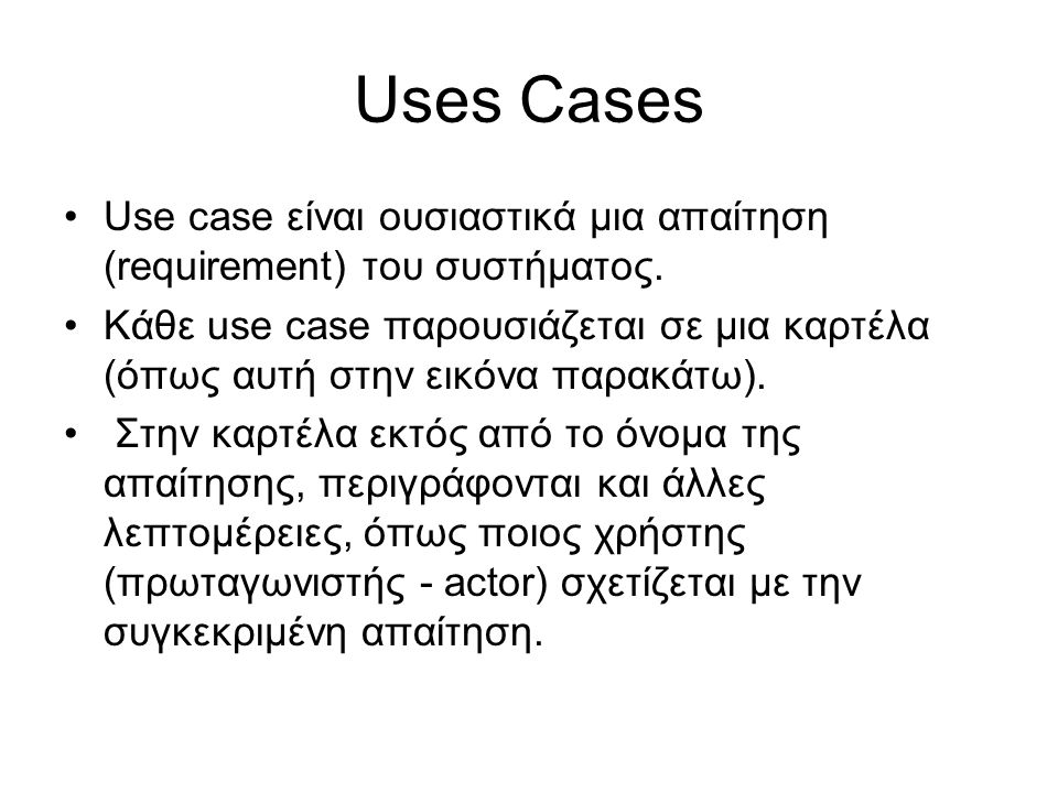 Uses Cases Use case είναι ουσιαστικά μια απαίτηση (requirement) του συστήματος.