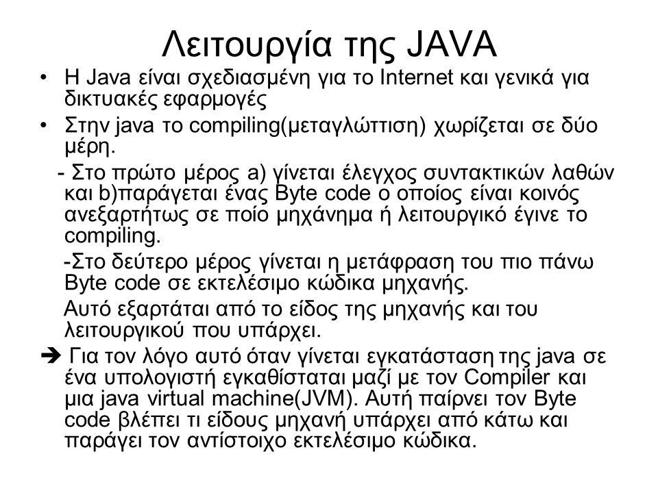 Λειτουργία της JAVA Η Java είναι σχεδιασμένη για το Internet και γενικά για δικτυακές εφαρμογές Στην java το compiling(μεταγλώττιση) χωρίζεται σε δύο