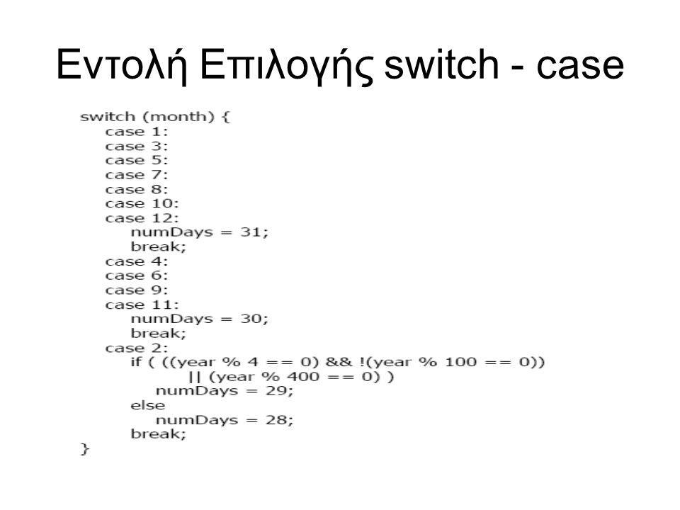 Εντολή Επιλογής switch - case