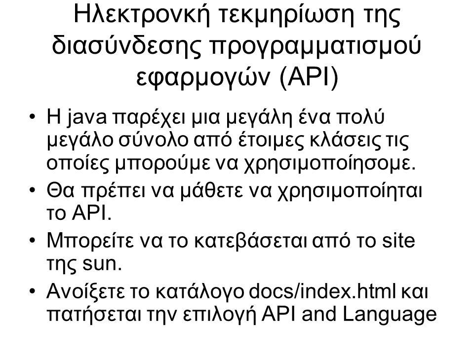 Ηλεκτρονκή τεκμηρίωση της διασύνδεσης προγραμματισμού εφαρμογών (API) Η java παρέχει μια μεγάλη ένα πολύ μεγάλο σύνολο από έτοιμες κλάσεις τις οποίες μπορούμε να χρησιμοποίησομε.