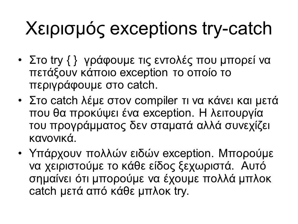 Χειρισμός exceptions try-catch Στο try { } γράφουμε τις εντολές που μπορεί να πετάξουν κάποιο exception το οποίο το περιγράφουμε στο catch. Στο catch