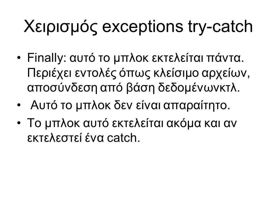 Χειρισμός exceptions try-catch Finally: αυτό το μπλοκ εκτελείται πάντα. Περιέχει εντολές όπως κλείσιμο αρχείων, αποσύνδεση από βάση δεδομένωνκτλ. Αυτό