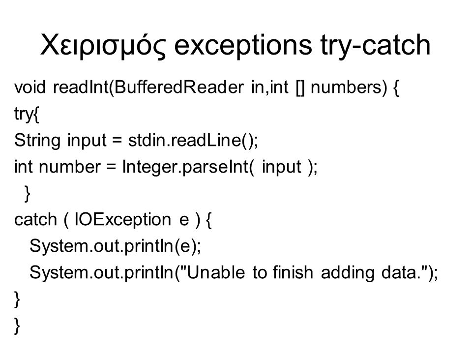 Χειρισμός exceptions try-catch void readInt(BufferedReader in,int [] numbers) { try{ String input = stdin.readLine(); int number = Integer.parseInt( i