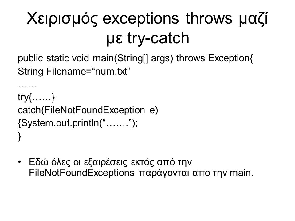 "Χειρισμός exceptions throws μαζί με try-catch public static void main(String[] args) throws Exception{ String Filename=""num.txt"" …… try{……} catch(File"