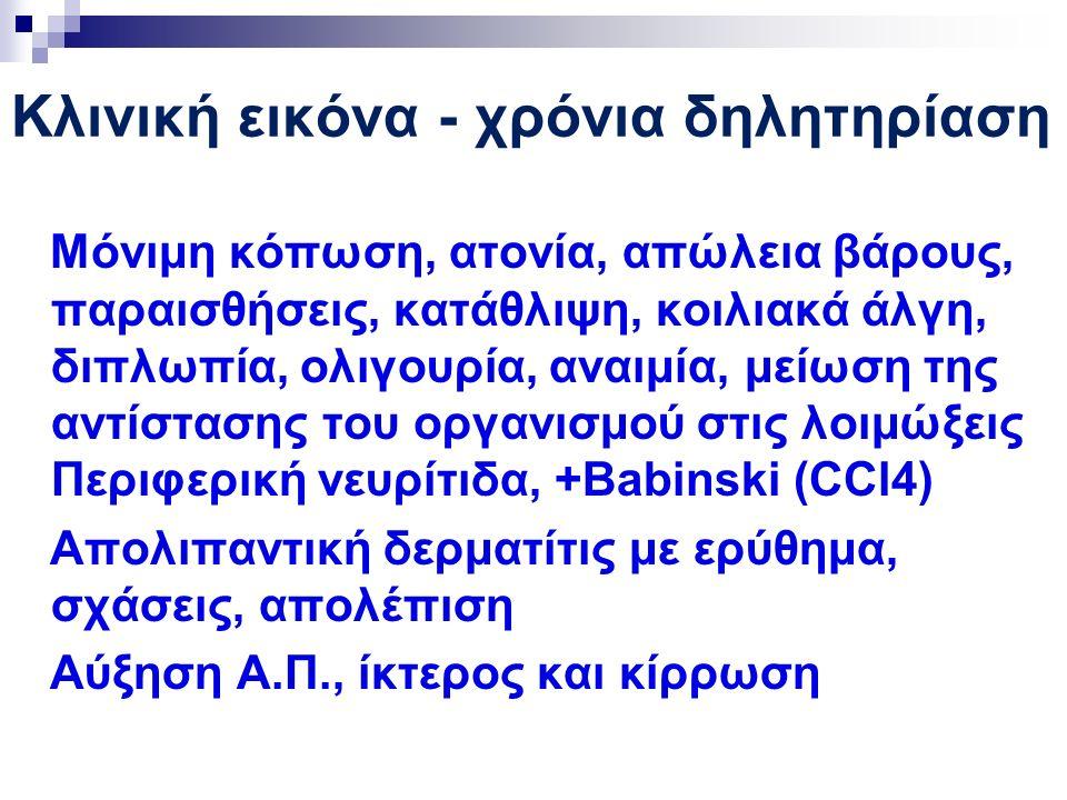 Κλινική εικόνα - χρόνια δηλητηρίαση Μόνιμη κόπωση, ατονία, απώλεια βάρους, παραισθήσεις, κατάθλιψη, κοιλιακά άλγη, διπλωπία, ολιγουρία, αναιμία, μείωση της αντίστασης του οργανισμού στις λοιμώξεις Περιφερική νευρίτιδα, +Babinski (CCl4) Απολιπαντική δερματίτις με ερύθημα, σχάσεις, απολέπιση Αύξηση Α.Π., ίκτερος και κίρρωση