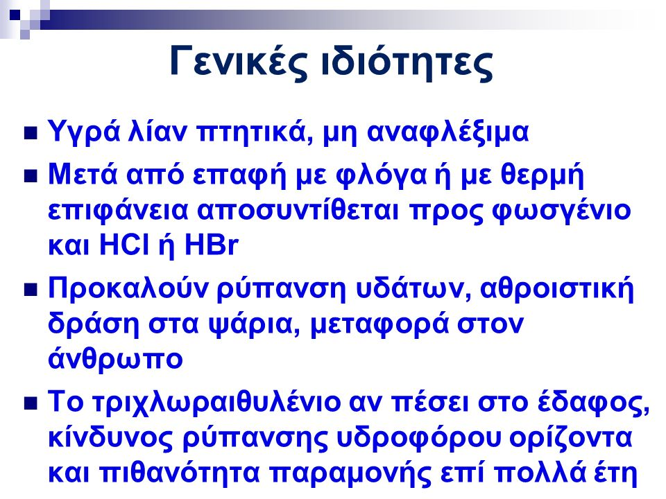 Μεθυλοβρωμίδιο Χρησιμοποιούταν ως παρασιτοκτόνο, ως ψυκτικό υγρό και στους πυροσβεστήρες Πνεύμονες: υδρολύεται προς CH 3 OH και HBr, ερεθισμός, οίδημα Στη CH 3 OH οφείλονται τα συμπτώματα από το ΚΝΣ και οι διαταραχές της όρασης Καταστολή ΚΝΣ Εκφύλιση ήπατος, νεφρών και μυοκαρδίου Οι μάσκες, τα ενδύματα και τα υποδήματα δεν προσέφεραν προστασία στους εργαζόμενους Το υγρό αυτό διέρχεται και δια των υφασμάτων και δια των δερματίνων ειδών