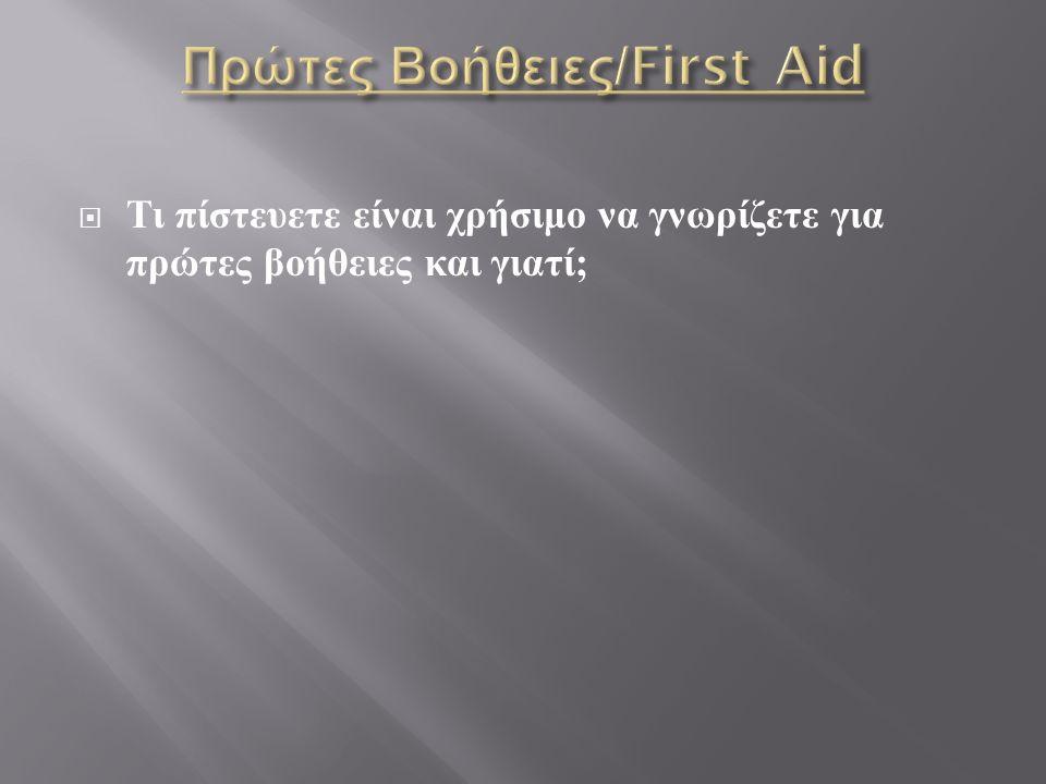  Τι πίστευετε είναι χρήσιμο να γνωρίζετε για πρώτες βοήθειες και γιατί ;