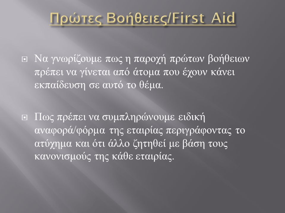  Να γνωρίζουμε πως η παροχή πρώτων βοήθειων πρέπει να γίνεται από άτομα που έχουν κάνει εκπαίδευση σε αυτό το θέμα.