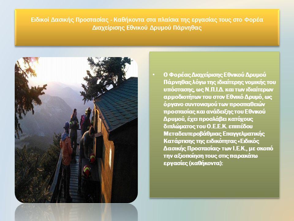 Απαγορεύεται η εντός των δασικού χαρακτήρα εκτάσεων ανόρυξη υδρογεωτρήσεων για γεωργική ή άλλη χρήση και εκμετάλλευση.