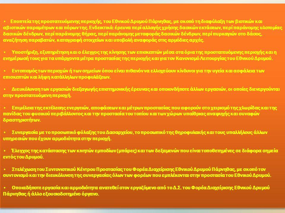 Εποπτεία της προστατευόμενης περιοχής, του Εθνικού Δρυμού Πάρνηθας, με σκοπό τη διαφύλαξη των βιοτικών και αβιοτικών παραμέτρων και πόρων της.