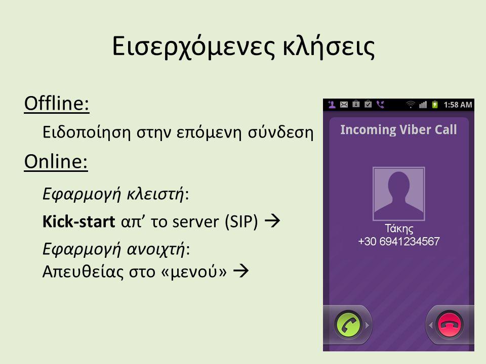 Εισερχόμενες κλήσεις Offline: Ειδοποίηση στην επόμενη σύνδεση Οnline: Εφαρμογή κλειστή: Kick-start απ' το server (SIP)  Εφαρμογή ανοιχτή: Απευθείας στο «μενού» 