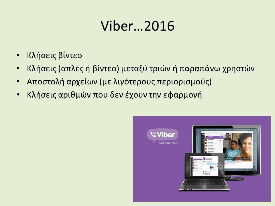 Viber…2016 Κλήσεις βίντεο Κλήσεις (απλές ή βίντεο) μεταξύ τριών ή παραπάνω χρηστών Αποστολή αρχείων (με λιγότερους περιορισμούς) Κλήσεις αριθμών που δεν έχουν την εφαρμογή